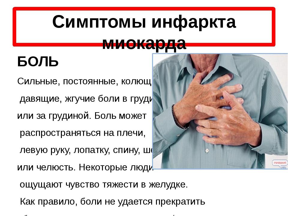 Симптомы инфаркта миокарда БОЛЬ Сильные, постоянные, колющие, давящие, жгучие...