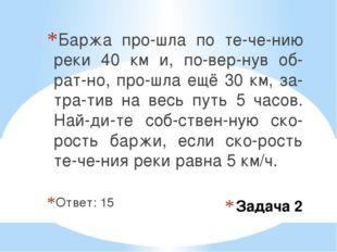 Задача 3 От пристани А к пристани В, расстояние между которыми равн