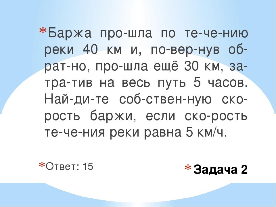 Задача 3 От пристани А к пристани В, расстояние между которыми равн...