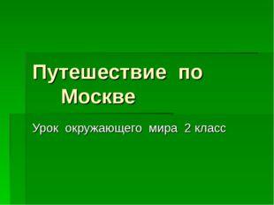 Путешествие по Москве Урок окружающего мира 2 класс