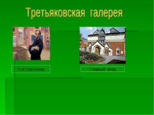 П.М.Третьяков Главный вход