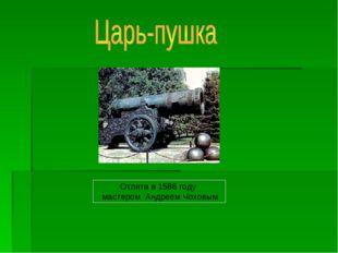 Отлита в 1586 году мастером Андреем Чоховым