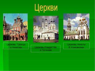 Церковь Троицы в Никитках Церковь Рождества в Путинках Церковь Николы В Хомов