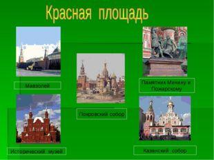 Покровский собор Мавзолей Памятник Минину и Пожарскому Исторический музей Каз