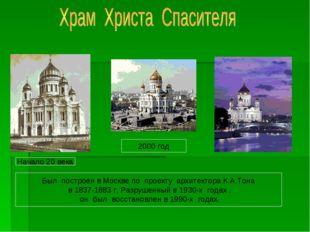 Был построен в Москве по проекту архитектора К.А.Тона в 1837-1883 г. Разрушен