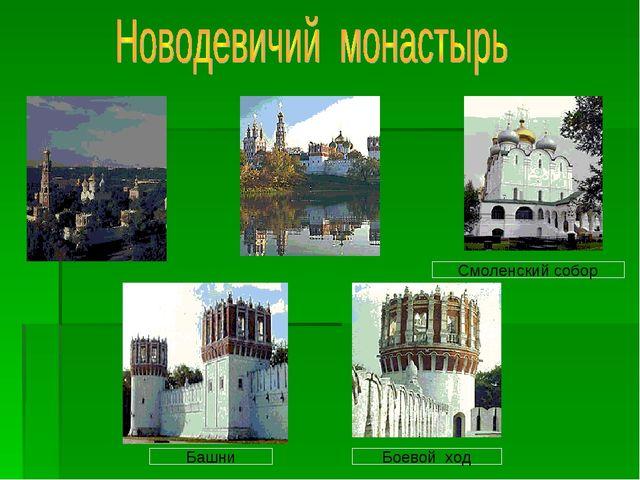 Смоленский собор Башни Боевой ход