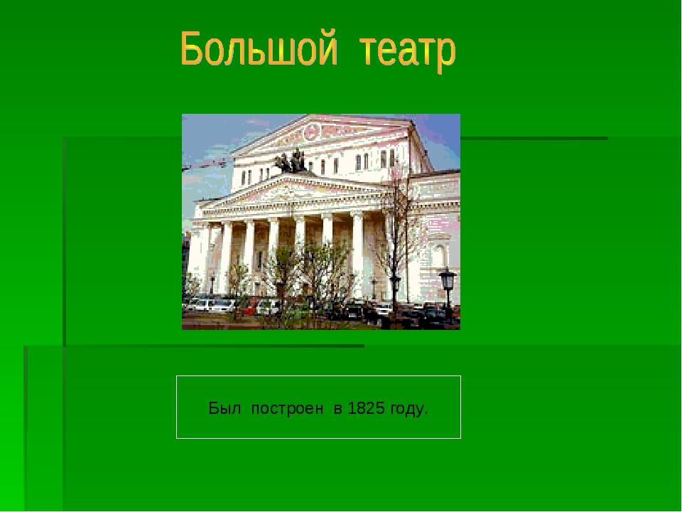 Был построен в 1825 году.