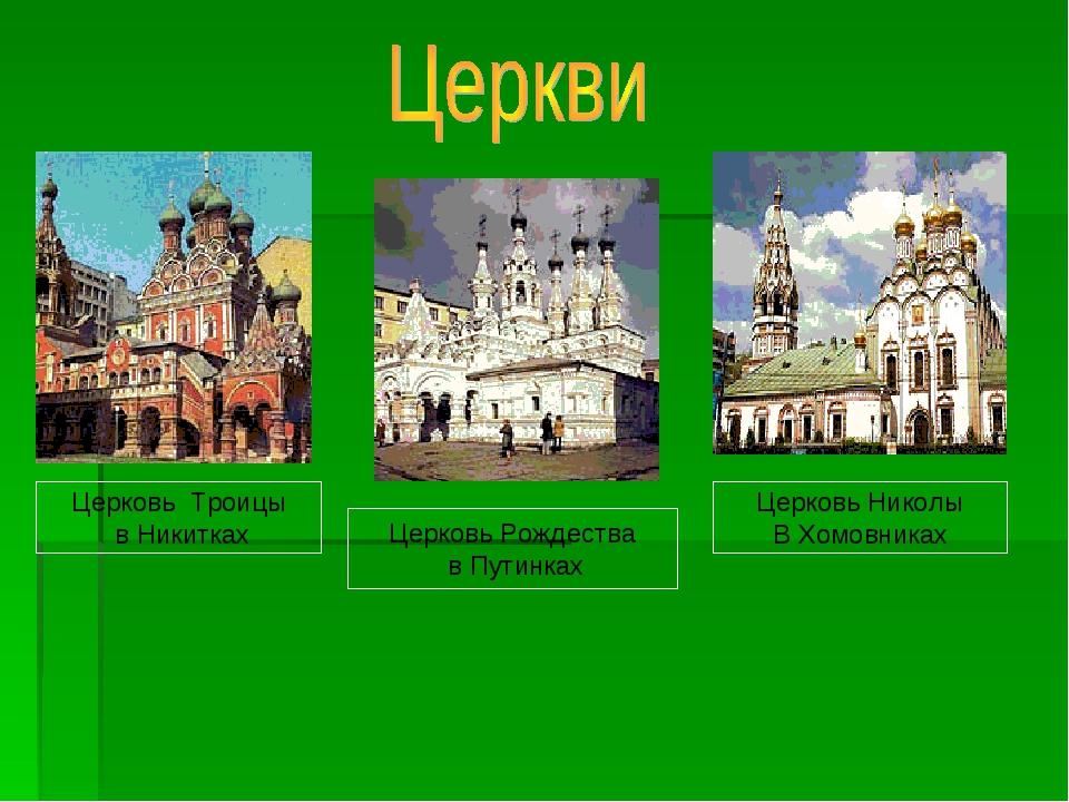 Церковь Троицы в Никитках Церковь Рождества в Путинках Церковь Николы В Хомов...
