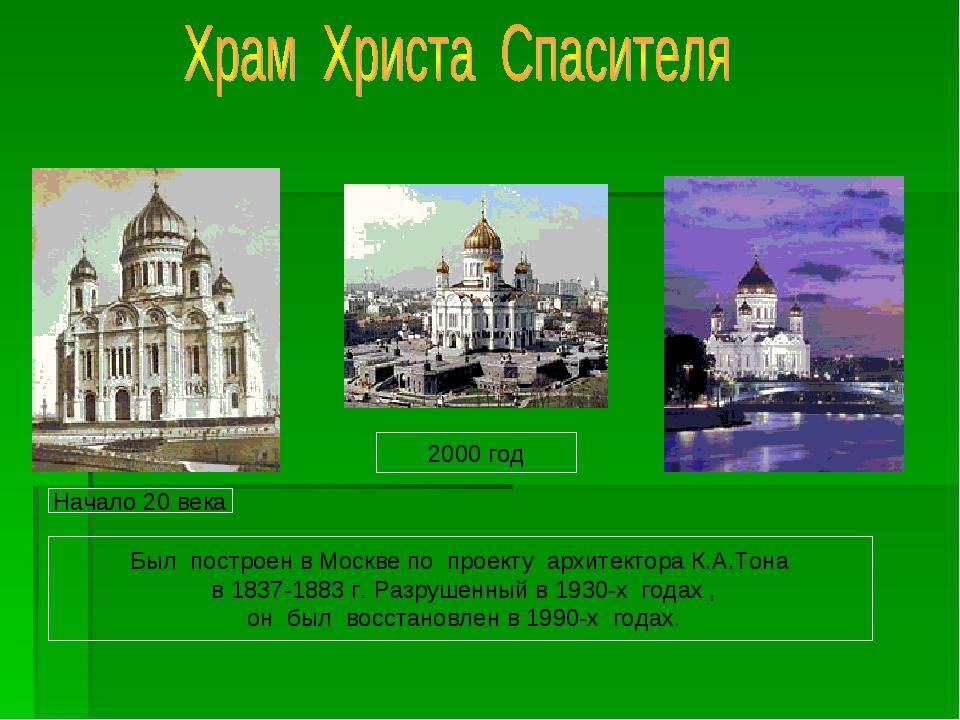 Был построен в Москве по проекту архитектора К.А.Тона в 1837-1883 г. Разрушен...