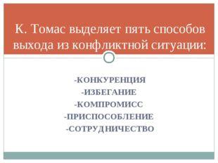 -КОНКУРЕНЦИЯ -ИЗБЕГАНИЕ -КОМПРОМИСС -ПРИСПОСОБЛЕНИЕ -СОТРУДНИЧЕСТВО К. Томас