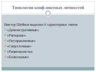 Типология конфликтных личностей Виктор Шейнов выделил 6 характерных типов: «Д
