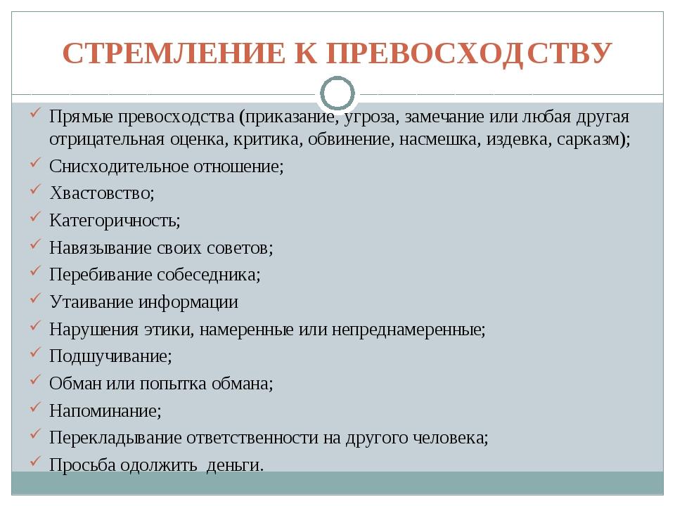 СТРЕМЛЕНИЕ К ПРЕВОСХОДСТВУ Прямые превосходства (приказание, угроза, замечани...
