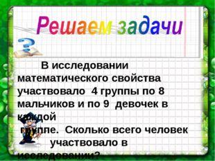 В исследовании математического свойства участвовало 4 группы по 8 мальчиков