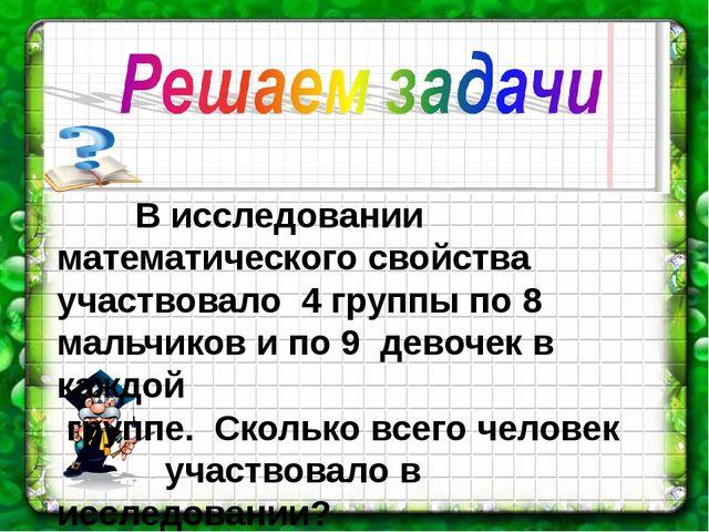 В исследовании математического свойства участвовало 4 группы по 8 мальчиков...