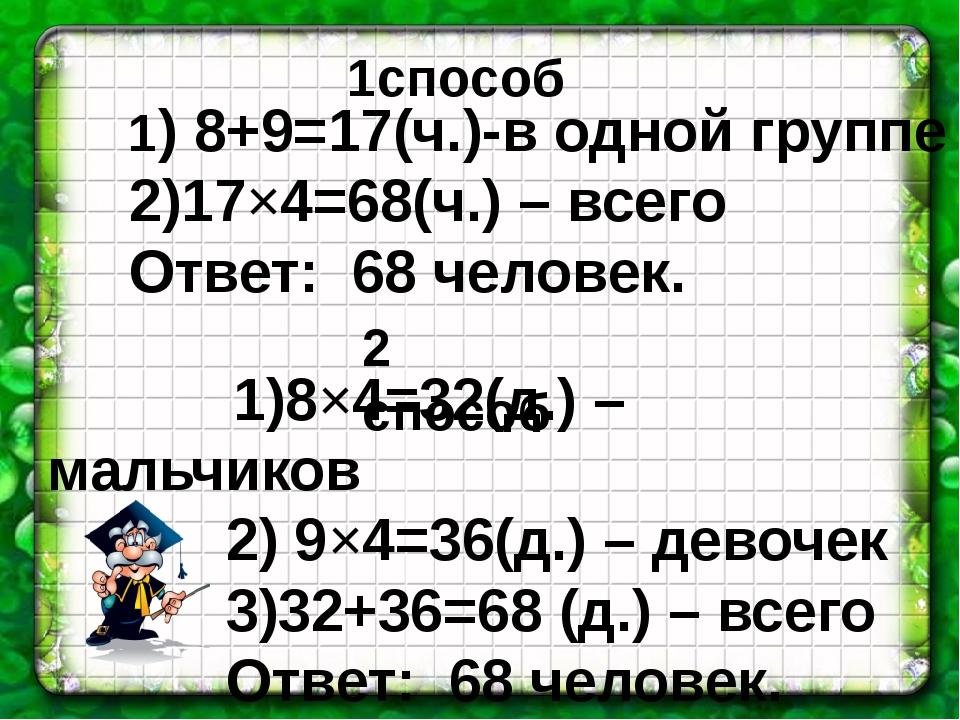 1) 8+9=17(ч.)-в одной группе 2)17×4=68(ч.) – всего Ответ: 68 человек. 1)8×4=...