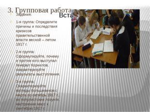 3. Групповая работа Задания: 1-я группа: Определите причины и последствия кри