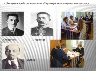 4. Дискуссия и работа с памятками «Характеристика исторического деятеля» А.Ке