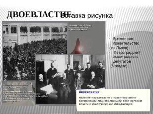Временное правительство (кн. Львов); Петроградский совет рабочих депутатов (