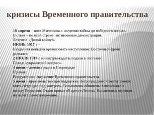 кризисы Временного правительства 18 апреля – нота Милюкова о «ведении войны д