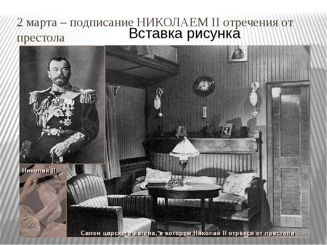 2 марта – подписание НИКОЛАЕМ II отречения от престола