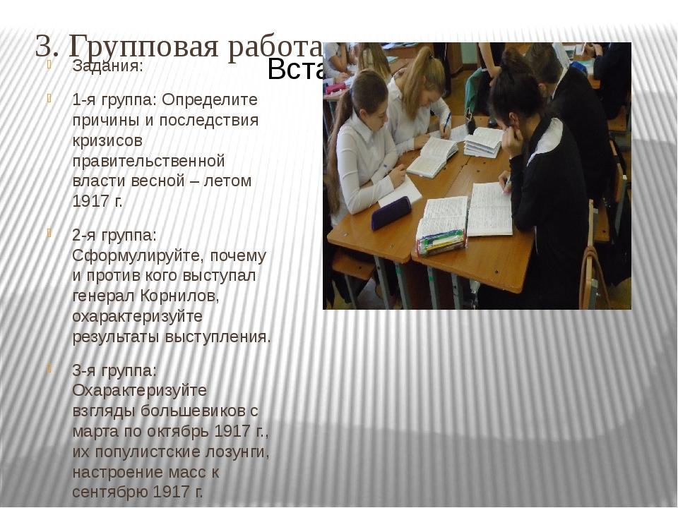 3. Групповая работа Задания: 1-я группа: Определите причины и последствия кри...
