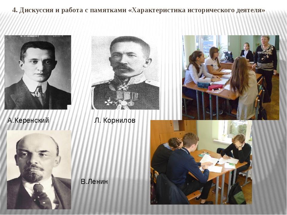 4. Дискуссия и работа с памятками «Характеристика исторического деятеля» А.Ке...
