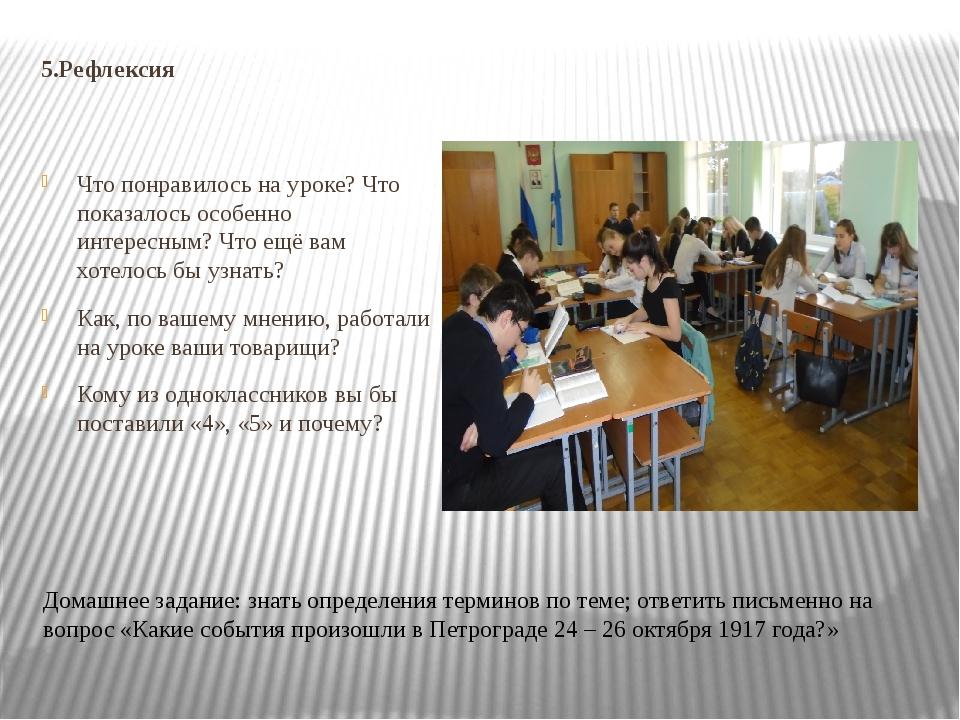 5.Рефлексия Что понравилось на уроке? Что показалось особенно интересным? Что...
