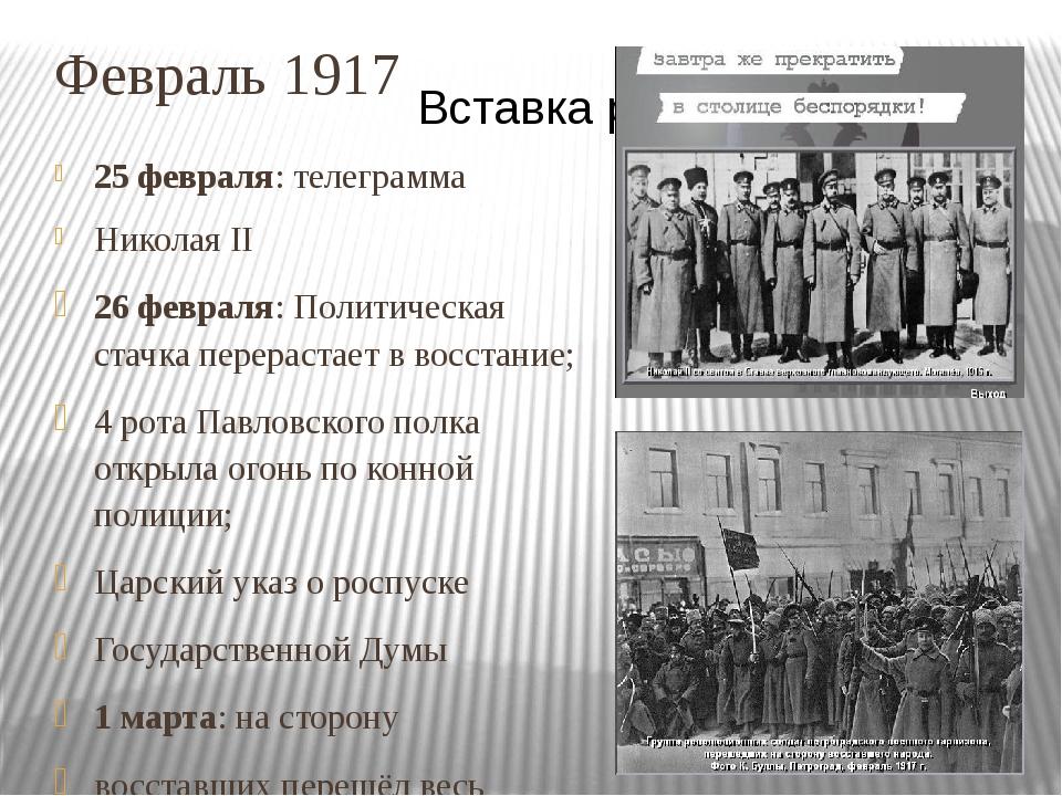 Февраль 1917 25 февраля: телеграмма Николая II 26 февраля: Политическая стачк...