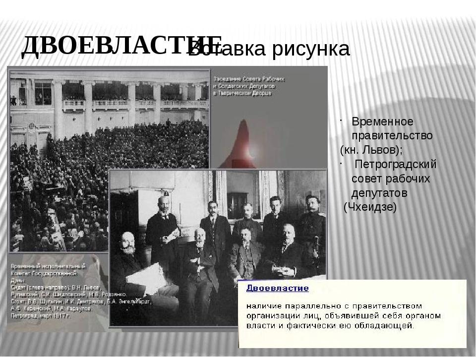 Временное правительство (кн. Львов); Петроградский совет рабочих депутатов (...