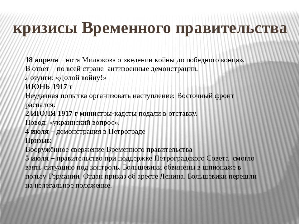 кризисы Временного правительства 18 апреля – нота Милюкова о «ведении войны д...