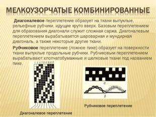 Диагоналевое переплетение образует на ткани выпуклые, рельефные рубчики, иду