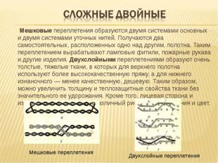 Мешковые переплетения образуются двумя системами основных и двумя системами