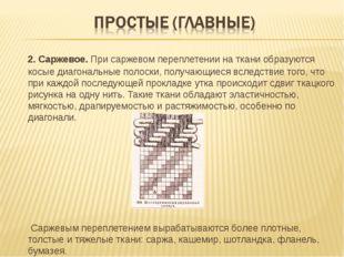 2. Саржевое. При саржевом переплетении на ткани образуются косые диагональны