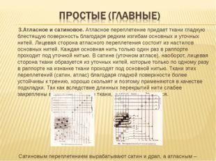3.Атласное и сатиновое. Атласное переплетение придает ткани гладкую блестящу