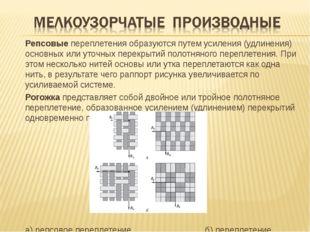 Репсовые переплетения образуются путем усиления (удлинения) основных или уто