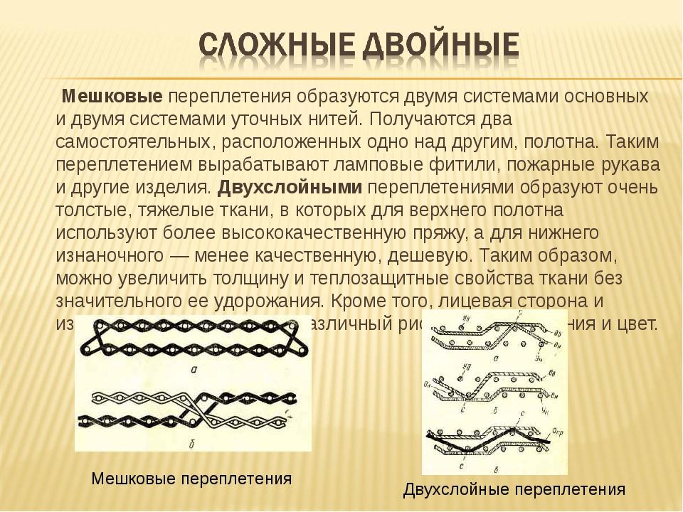 Мешковые переплетения образуются двумя системами основных и двумя системами...