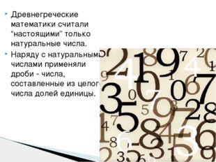 """Древнегреческие математики считали """"настоящими"""" только натуральные числа. Нар"""