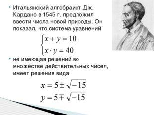 Итальянский алгебраист Дж. Кардано в 1545 г. предложил ввести числа новой при