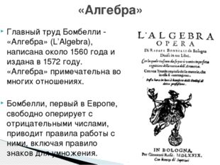 Главный труд Бомбелли - «Алгебра» (L'Algebra), написана около 1560 года и изд