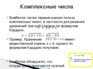 Бомбелли также первым оценил пользу комплексных чисел, в частности для решени