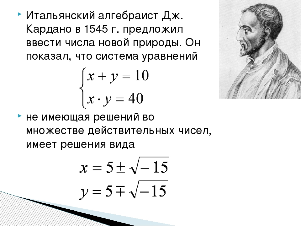 Итальянский алгебраист Дж. Кардано в 1545 г. предложил ввести числа новой при...