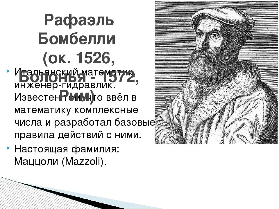 Итальянский математик, инженер-гидравлик. Известен тем, что ввёл в математику...