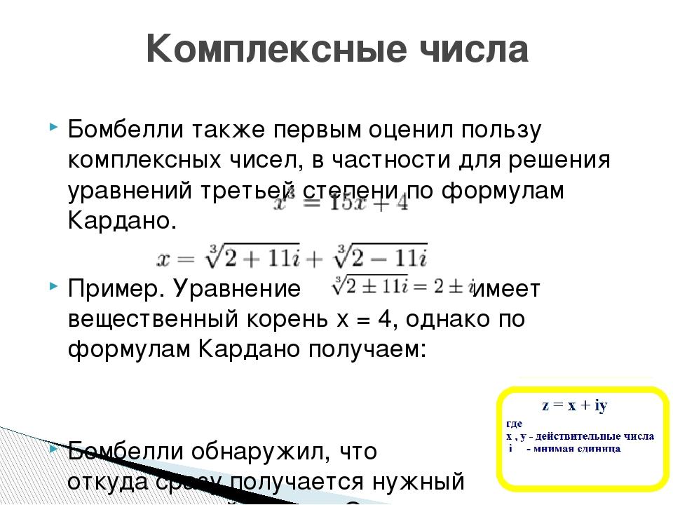 Бомбелли также первым оценил пользу комплексных чисел, в частности для решени...