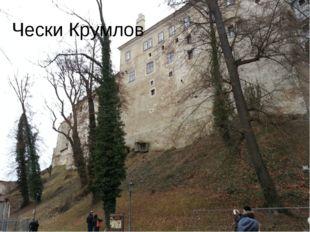 Чески Крумлов