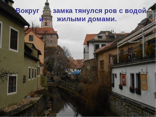 Вокруг замка тянулся ров с водой и жилыми домами.