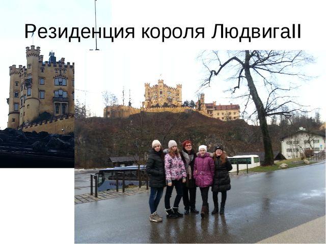 Резиденция короля ЛюдвигаII