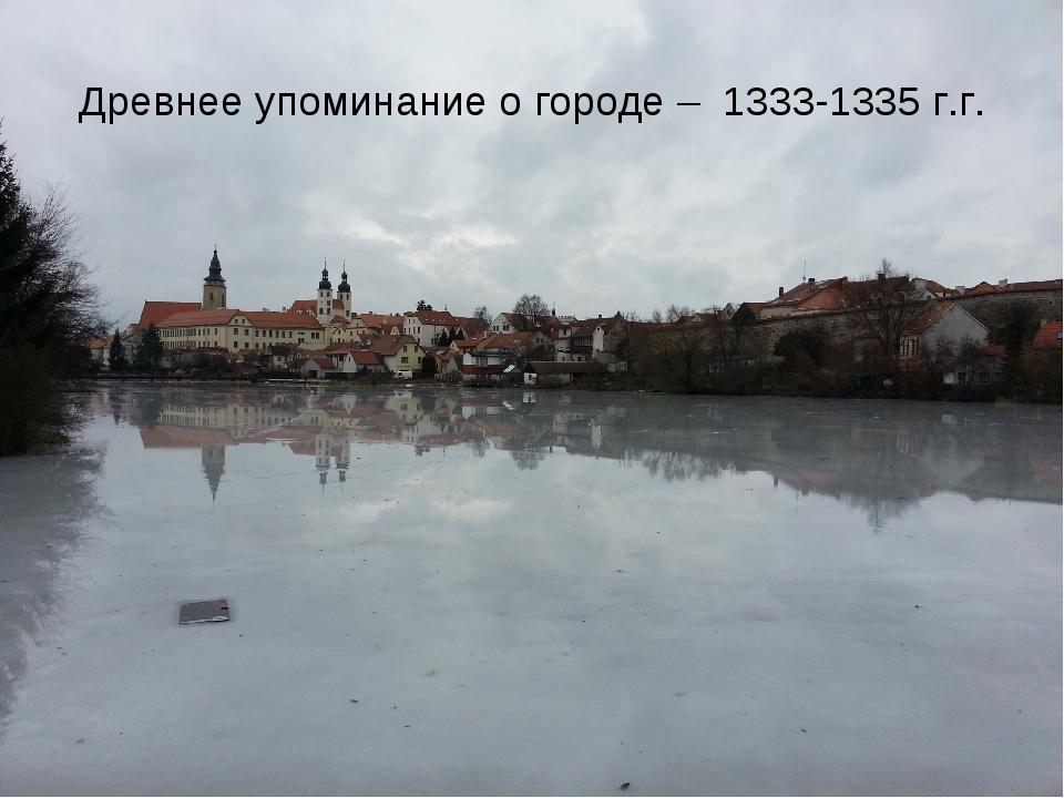 Древнее упоминание о городе – 1333-1335 г.г.