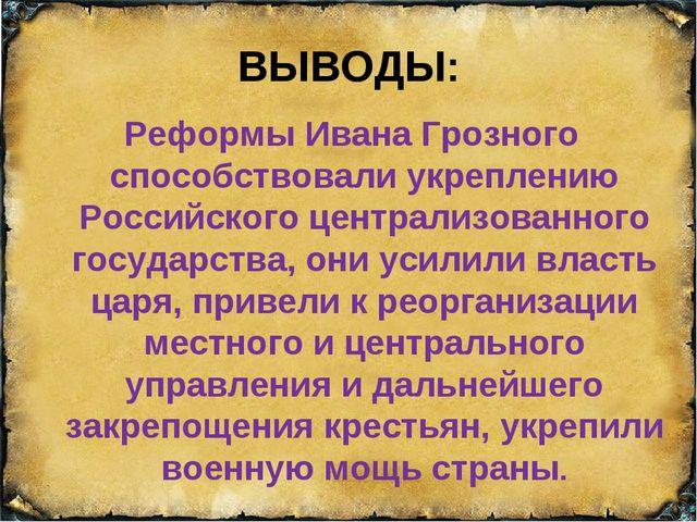 Реформы ивана iii шпаргалка