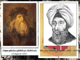 Леона́рдо ди сер Пье́ро да Ви́нчи 15апреля1452 - 2мая1519(67лет) Аристо