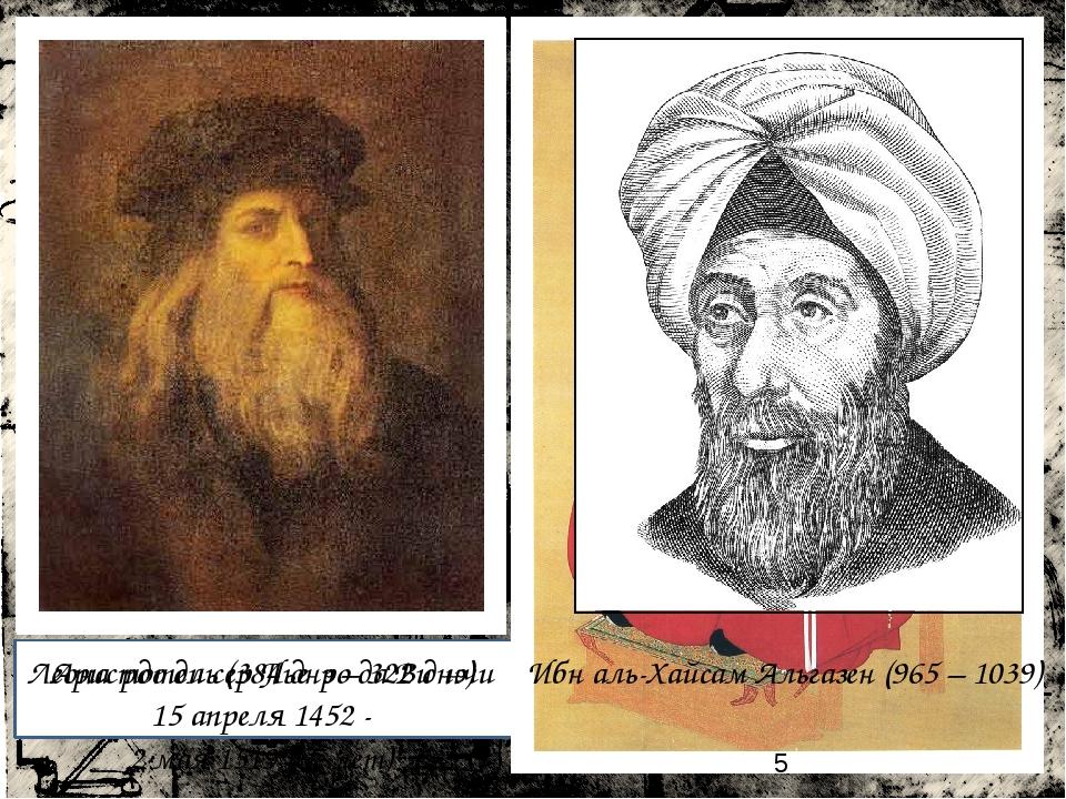 Леона́рдо ди сер Пье́ро да Ви́нчи 15апреля1452 - 2мая1519(67лет) Аристо...
